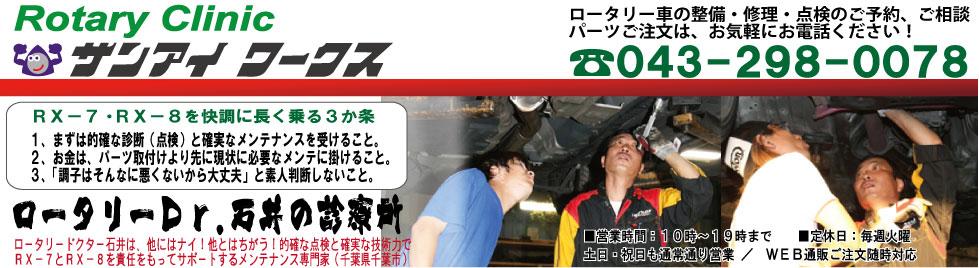 RX-7/ RX-8メンテナンス専門店の千葉県サンアイワークス|ロータリーエンジンのことならサンアイへ!