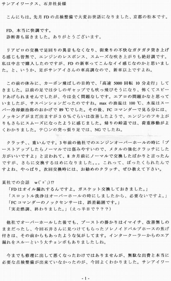 matsumoto01.jpg
