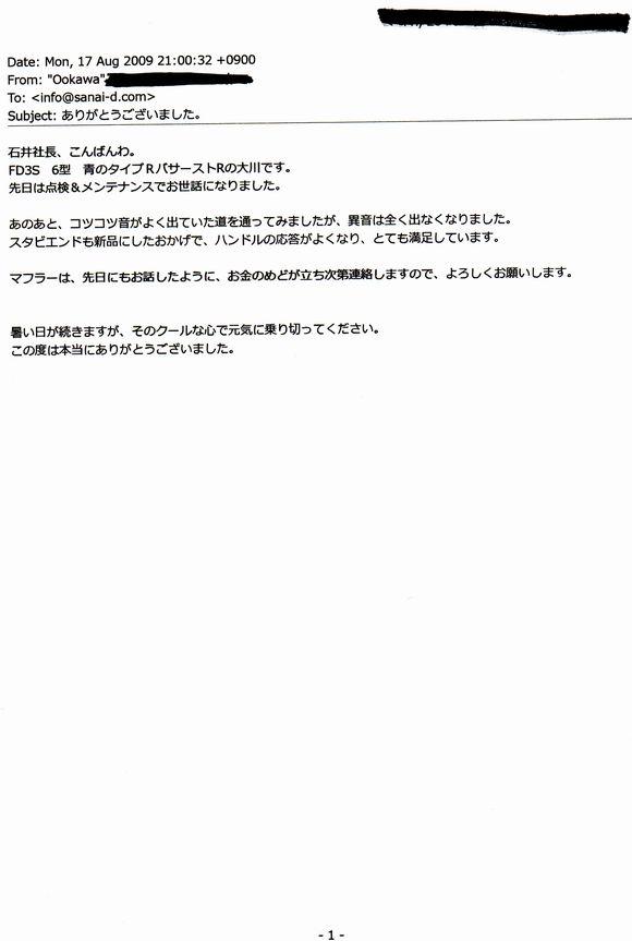 ookawa.jpg