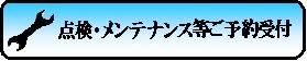 yoyaku_uketsuke.jpg